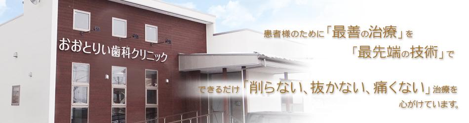 新潟市内にお住まいの患者様のために「最善 の治療」を「最先端の技術」でできるだけ「削らない、糠内、痛くない」治療を心がけています。